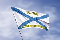 Удостоверение к награде Андреевский флаг РК-1573