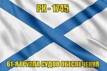 Андреевский флаг РК-1745
