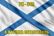 Андреевский флаг РК-340