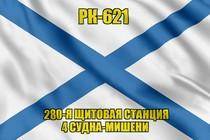 Андреевский флаг РК-621