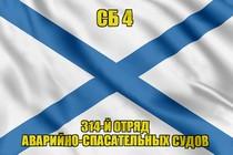 Андреевский флаг СБ 4