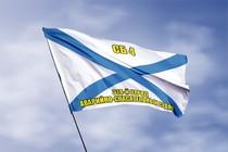 Удостоверение к награде Андреевский флаг СБ 4