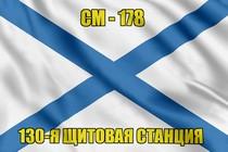 Андреевский флаг СМ-178