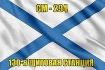 Андреевский флаг СМ-294