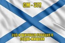 Андреевский флаг СМ-377