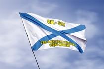 Удостоверение к награде Андреевский флаг СМ-377