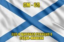 Андреевский флаг СМ-69