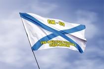 Удостоверение к награде Андреевский флаг СМ-69