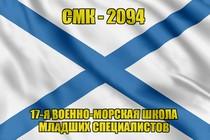 Андреевский флаг СМК-2094