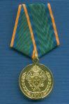 Медаль «90 лет ПС ФСБ России»