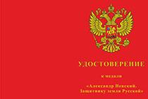 Медаль «Александр Невский. Защитнику земли Русской» с бланком удостоверения