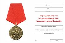 Удостоверение к награде Медаль «Александр Невский. Защитнику земли Русской» с бланком удостоверения