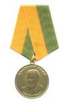 Медаль ФСИН «Анатолий Кони. За вклад в развитие юстиции» с бланком удостоверения
