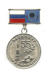 Знак «55 лет космодрому Байконур»