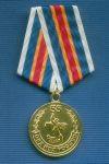 Медаль МВД «За заслуги ОВД ЗАТО г. Трехгорный»