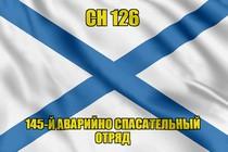 Андреевский флаг СН 126