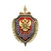 Знак «90 лет СВР России», №1