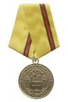 Медаль «55 лет аварии ХК «Маяк»