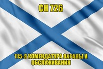 Андреевский флаг СН 726