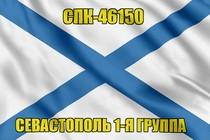 Андреевский флаг СПК-46150