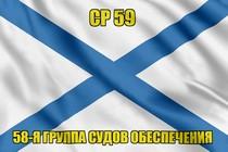 Андреевский флаг СР 59