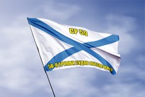 Удостоверение к награде Андреевский флаг СР 59
