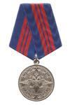 Медаль МВД «200 лет МВД России»