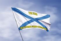 Удостоверение к награде Андреевский флаг ТЛ 278