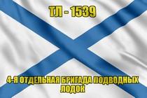 Андреевский флаг ТЛ-1539