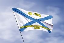 Удостоверение к награде Андреевский флаг ТЛ-1539