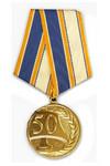 Медаль «50 лет журналу «Гражданская защита»