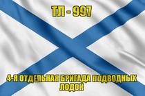 Андреевский флаг ТЛ-997