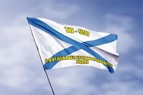 Удостоверение к награде Андреевский флаг ТЛ-997