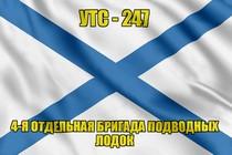 Андреевский флаг УТС-247