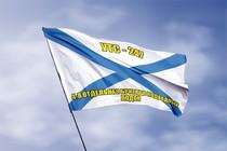 Удостоверение к награде Андреевский флаг УТС-247