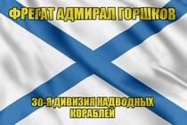 Андреевский флаг фрегат Горшков