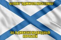 Андреевский флаг фрегат Касатонов