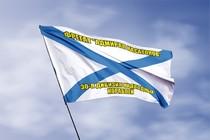 Удостоверение к награде Андреевский флаг фрегат Касатонов
