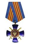 Медаль ФСБ России «За отличие в специальных операциях»