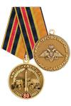 Медаль «80 лет БМ-13 «Катюша» с бланком удостоверения