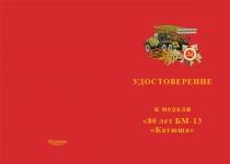 Купить бланк удостоверения Медаль «80 лет БМ-13 «Катюша» с бланком удостоверения