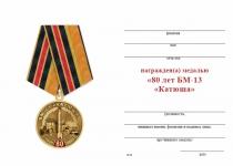 Удостоверение к награде Медаль «80 лет БМ-13 «Катюша» с бланком удостоверения