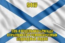 Андреевский флаг 941У