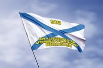 Удостоверение к награде Андреевский флаг 941У