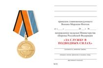 Удостоверение к награде Медаль МО России «За службу в подводных силах» с бланком удостоверения