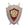 Знак «Почётный работник прокуратуры Российской Федерации»