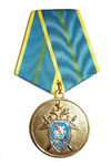 Медаль «За безупречную службу» I степени