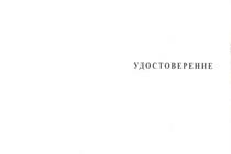 Медаль «200 лет Георгиевскому кресту» с бланком удостоверения