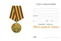 Удостоверение к награде Медаль «200 лет Георгиевскому кресту» с бланком удостоверения
