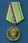 Медаль (односторонняя) «20 лет ОМОН МВД по РБ»